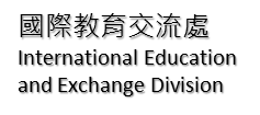 International Education and Exchange Division